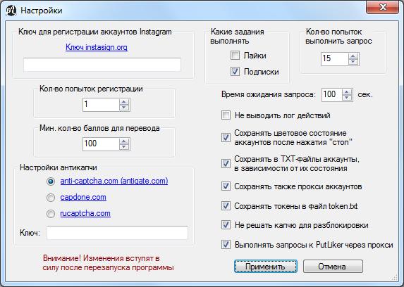 PutLiker-IP-cfg.png?new=1